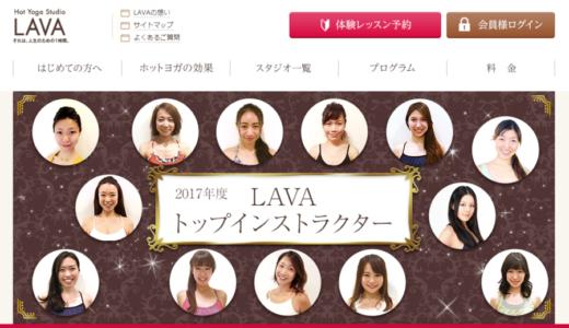 LAVA(ラバ)の特徴は2つ!口コミ・評判からわかるLAVAの実態