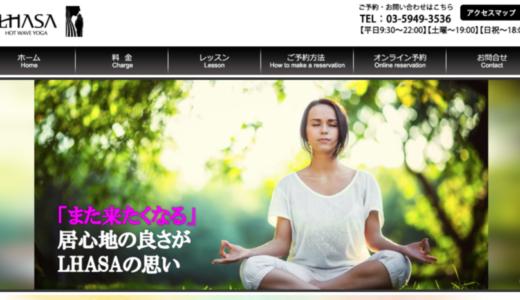 10年以上続く東京池袋のホットヨガスタジオ「ラサ」が人気な5つの理由