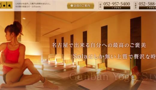 岩盤レナードヨガが体験できる!名古屋のホットヨガスタジオ「Sola(ソラ)」の5つの特徴