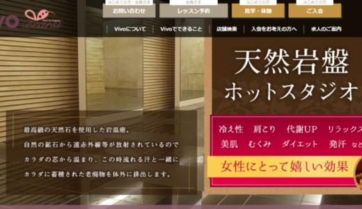 ホットヨガだけじゃない!兵庫・大阪にあるフィットネスクラブ「Vivo」